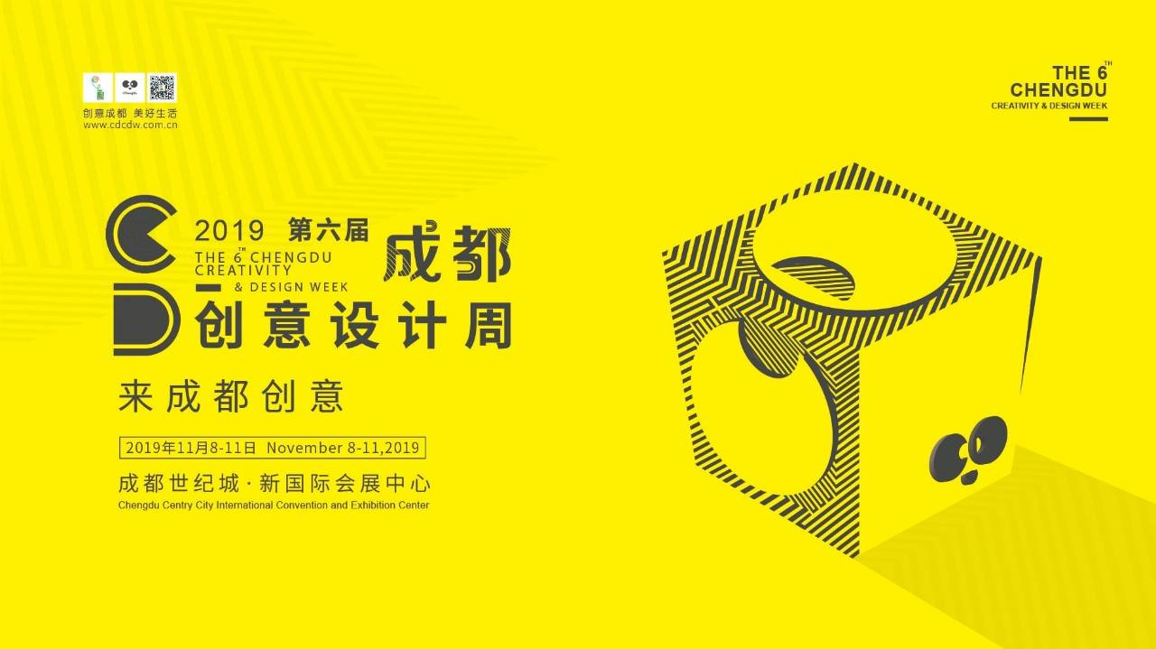 The 6th Chengdu Creativity & Design Week 2019
