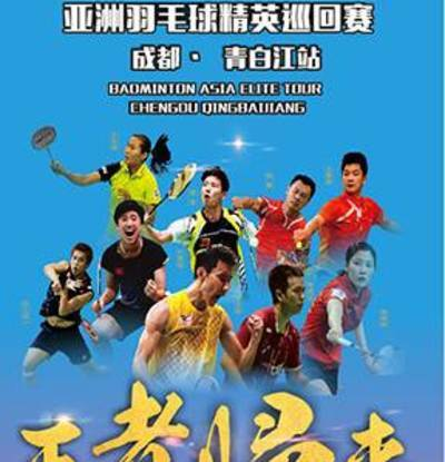 2019 Badminton ASIA Elite Tour Chengdu