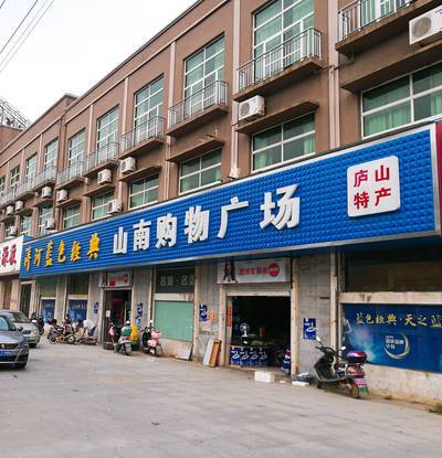 Nankang Shopping Mall