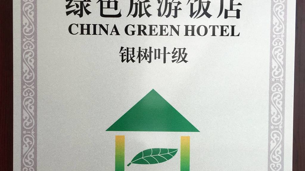 "Dorsett Shanghai is a Certified ""Green Hotel"""