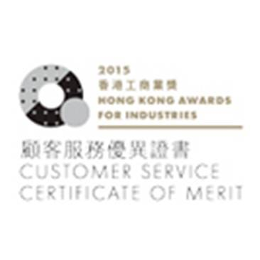2015 Hong Kong Awards For Industries (HKAI)