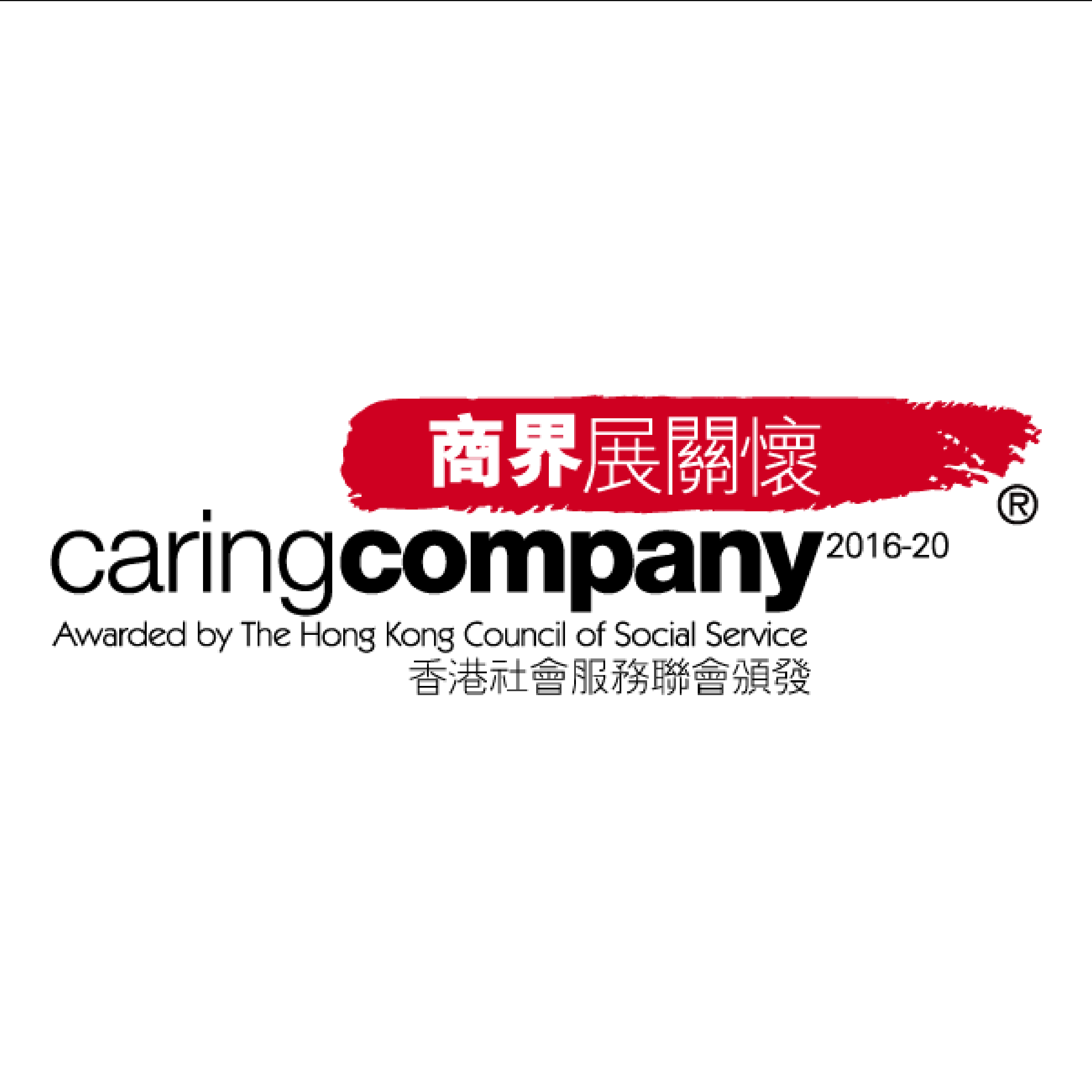 Caring Company Logo (4 years in a row) (2016-2020)